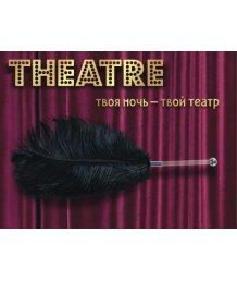 Страусиное перо ToyFa Theatre черное