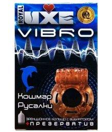 Комплект презерватив и виброкольцо Luxe Vibro Кошмар русалки 1 шт