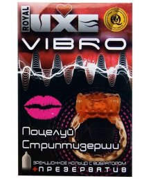 Комплект презерватив и виброкольцо Luxe Vibro Поцелуй стриптизерши 1 шт