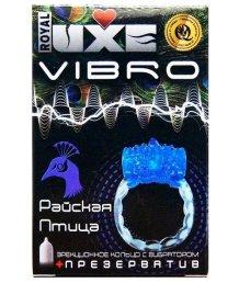 Комплект презерватив и виброкольцо Luxe Vibro Райская птица 1 шт