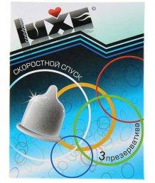 Классические презервативы Luxe Скоростной спуск 3 шт