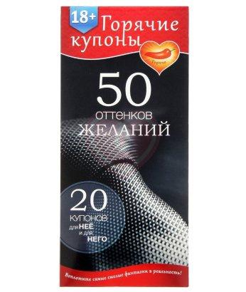 Купоны для эротических игр '50 оттенков желаний'