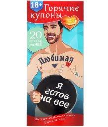 Купоны для эротических игр 'Любимая, я готов на все'