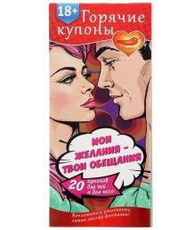 Купоны для эротических игр 'Мои желания, твои обещания'