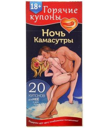 Купоны для эротических игр 'Ночь камасутры'