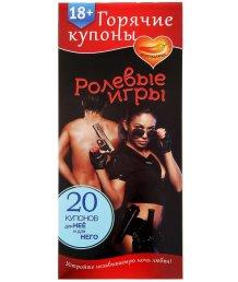 Купоны для эротических игр 'Ролевые игры'