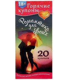 Купоны для эротических игр 'Романтика для двоих'