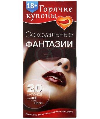 Купоны для эротических игр 'Сексуальные фантазии'