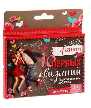 Романтические фанты для двоих 10 первых свиданий