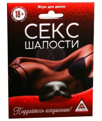 Игра для двоих 'Секс шалости'