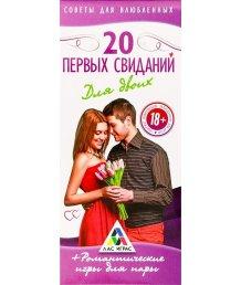 Романтические купоны '20 первых свиданий'