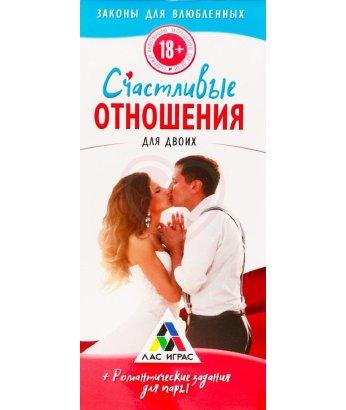 Романтические купоны 'Счастливые отношения'