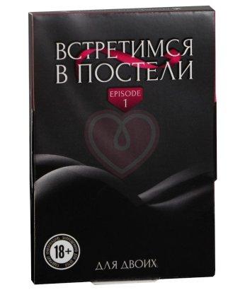 Эротические фанты 'Встретимся в постели'