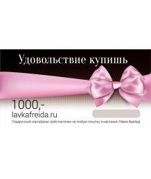 Подарочный сертификат в секс-шоп Лавка Фрейда на 1000 рублей
