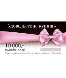 Подарочный сертификат в секс-шоп Лавка Фрейда на 10 000 рублей