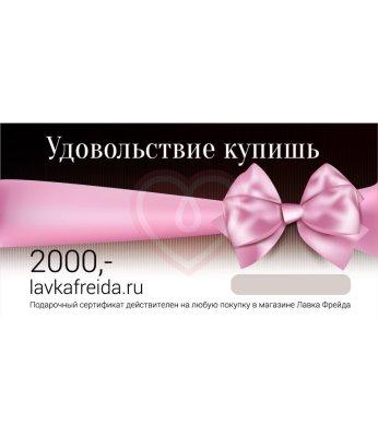 Подарочный сертификат в секс-шоп Лавка Фрейда на 2000 рублей