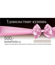 Подарочный сертификат в секс-шоп Лавка Фрейда на 500 рублей