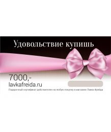 Подарочный сертификат в секс-шоп Лавка Фрейда на 7 000 рублей