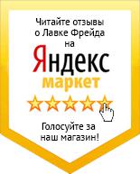 Лавка Фрейда на Яндекс.Маркет